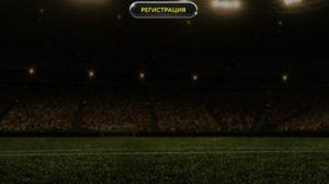 Регистрация в БК Париматч и игра в удобной обстановке