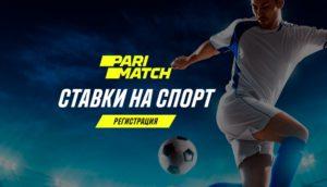 ПариМатч – актуальные ставки на спорт