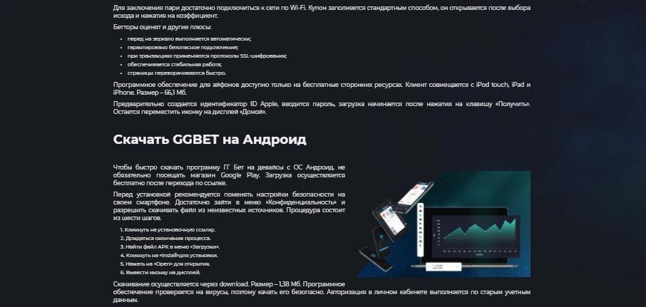 Мобильное приложение ГГБет