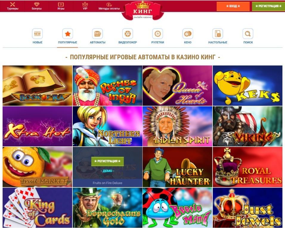 Кинг - казино в сети, собирающее геймеров из Украины